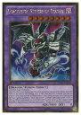 英語版(北米版) 紫 DRAGONECRO NETHERSOUL DRAGON(GS)(1st)(冥界龍 ドラゴネクロ)
