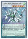 英語版(北米版) 白 Clear Wing Fast Drago(U)(1st)(クリアウィングファストドラゴン