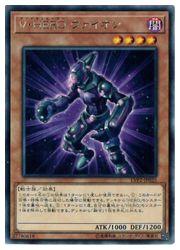 遊戯王  V・HERO ヴァイオン(R)(LVP2-JP025)