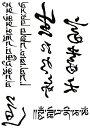 (ファンタジー) TheFantasy タトゥーシール タトゥーシール ベッカム 文字 hb110 【中型・A5】