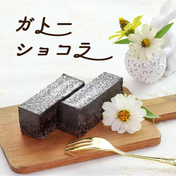 母の日プレゼントカーネーション付ギフトスイーツ2021おしゃれチョコチョコレートギフトプレゼントスイーツケーキラッピング誕生日バ