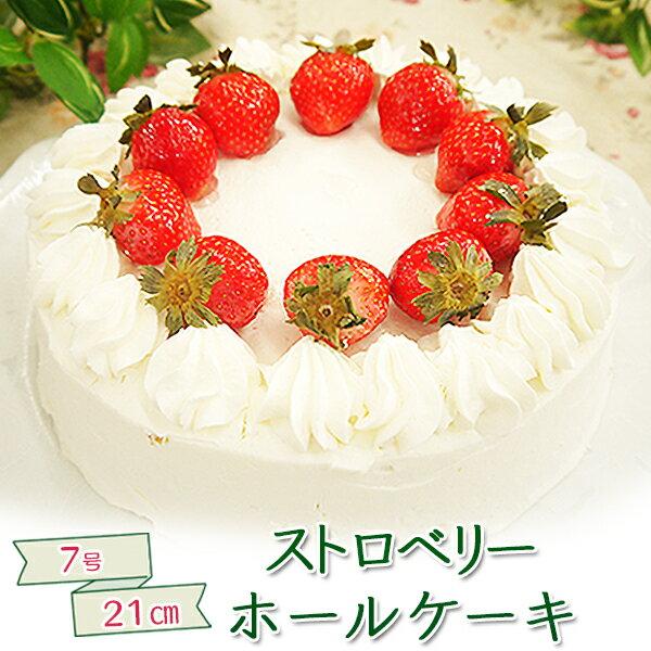 送料無料 苺ケーキ ストロベリーデコレーション(7号・21cm)誕生日ケーキ【ギフト、プレゼント】