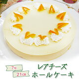 ケーキ 送料無料 誕生日ケーキ バースデーケーキ ホールケーキ チーズケーキ レアチーズ 送料無料(7号・21cm)