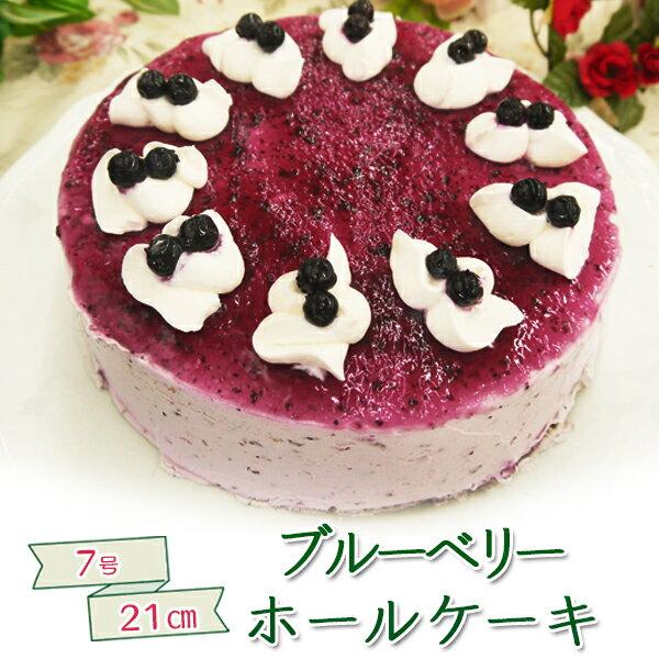 誕生日ケーキ バースデーケーキ ホールケーキ ブルーベリーホール 送料無料(7号・21cm)