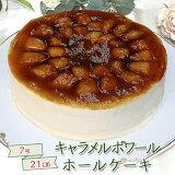 ケーキ 送料無料 キャラメルポワール ホールケーキ (7号:直径約21cm)誕生日ケーキ【バースデーケーキ】