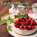 クリスマスケーキ 2018 送料無料 スイーツ ギフト 洋菓子 誕生日ケーキ【バースデーケーキ】 ケーキ ミックスベリーホールケーキ(5号/15cm)
