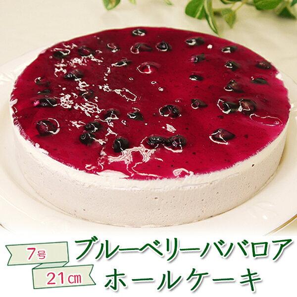 送料無料 ホールケーキ ブルーベリーババロア(6号・18cm)誕生日ケーキ【ギフト、プレゼント】