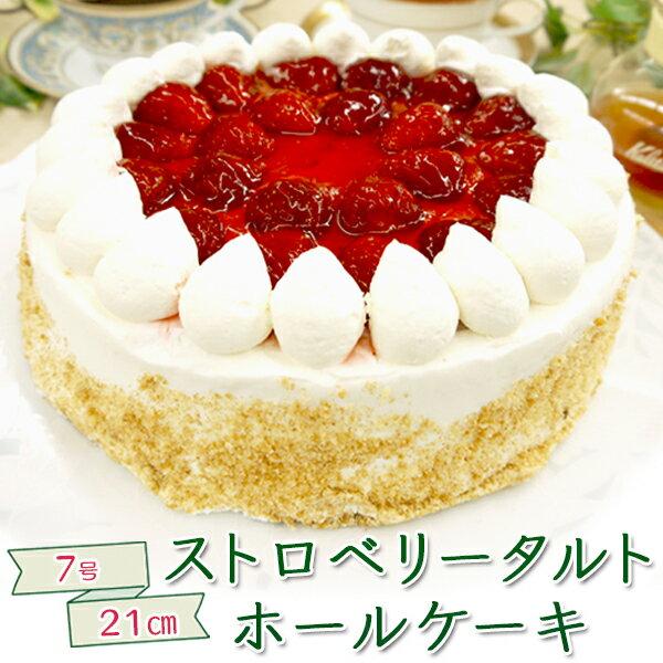 送料無料 ストロベリータルトホールケーキ(7号・21cm)バースデー【ギフト、プレゼント】