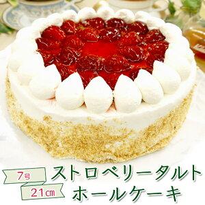 ストロベリータルトホールケーキは甘酸っぱくてリッチなテイストが魅力の大きな7号・21cmです♪...