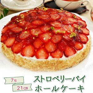 ストロベリーパイホールケーキはスライスしたストロベリーが表面を覆いつくすパイ仕立ての大き...