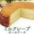 (お中元 ギフト 送料無料)スイーツ 洋菓子 ケーキ バースデーケーキ ミルクレープホールケーキ(7号・21cm)