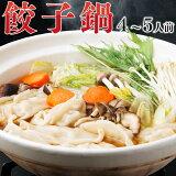 鍋セット 送料無料 ギフト 餃子鍋セット(4〜5人前) 業務用 家庭用 ご飯のお供 食べ物