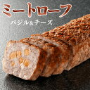 ハンバーグ ミートローフバジル&チーズ(370g)ディナー オードブル お弁当 冷凍食品 弁当 食品 食材 おかず 菜惣 業務用 家庭用 ご飯のお供