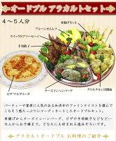 オードブル ディナー セット 送料無料 パーティー アラカルトグルメ【5人分】送料無料