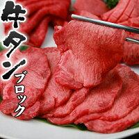 (ギフト送料無料)肉牛たん食品ギフトブロック(バーベキュー)700g