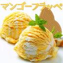 アイスクリーム 業務用 贅沢氷 マンゴーフラッペ 業務用 家...