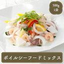 ボイルシーフードミックス(500g)冷凍食品 食品 業務用 家庭用ご飯のお供 魚介