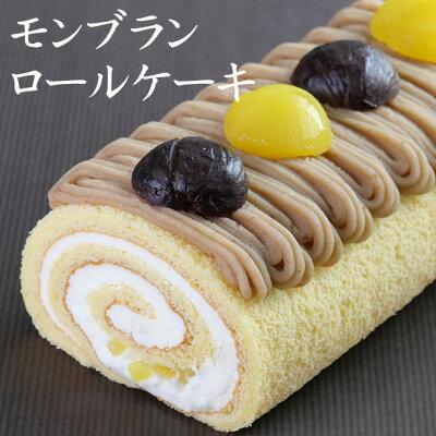 敬老の日 プレゼント ギフト スイーツ 2021 送料無料 アイス 食べ物 おしゃれ ケーキ 洋菓子 ロールケーキ モンブラン マロンケーキ 16cm 栗 冷凍ロールケーキ