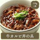 カルビ丼 【160g牛カルビ丼・カルビ丼冷凍】 業務用 家庭