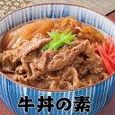 牛丼 【牛丼の具・185g牛丼・冷凍牛丼】 業務用 家庭用