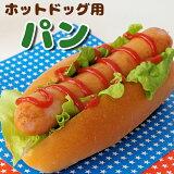 ホットドッグ ドッグパン【50g×6個】 業務用 家庭用 食べ物