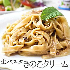 生パスタ きのこクリーム 260g オリベート パスタ スパゲティ 冷凍食品 食品 食材 業務用 家庭用 ヤヨイ食品 食べ物