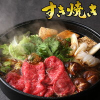 すき焼き送料無料【和牛】600g鍋セット