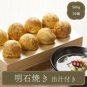 明石焼き(だし付き20個)冷凍食品 食品 業務用 家庭用 国産 食べ物
