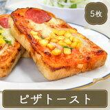 学園祭 文化祭 イベント 屋台 食材 ピザ ピザトースト(5枚入り)冷凍食品 食品 業務用 家庭用 国産 食べ物