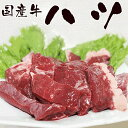 国産牛 ハツ 焼肉 バーベキュー 焼き肉 BBQ 業務用 家庭用 国産 食べ物