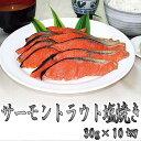 鮭 塩焼き
