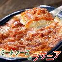 ミートソースのラザニア(220g)冷凍食品 お弁当 弁当 食品 食材 おかず 惣菜