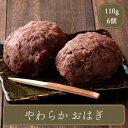 和菓子 やわらか おはぎ (110g×6個) 業務用 家庭用...