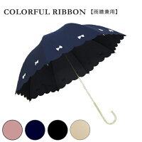 【pinktrick】ピンクトリック/長傘/かさ/カサ/日傘/雨晴兼用/UVカット/アンブレラパラソル軽量リボン紫外線カットネイルガード