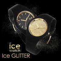 ICE-WATCHアイスウォッチ/ICE-Glitter/アイスグリッター/スモールユニセックス/シリコンラバー/ベルギー発腕時計/男女可プレゼント