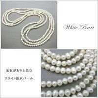 淡水パール/ホワイト☆ロングネックレス