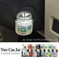 YANKEECANDLE(ヤンキーキャンドル)/ネオカージャー/カーフレグランス/車/芳香剤/カーグッズ