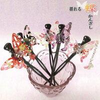 かんざし/簪/ゆらゆら蝶/ヘアアクセサリー和柄和雑貨