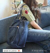 ロロラボ【LoLoLavo】デニムバッグ/デコステッチトート/トートバッグ/ファッション小物/ジーンズ素材鞄手提げデニム地