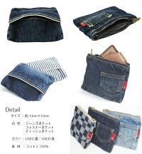 【araiyan】アライヤン/デニム地/ポケットティッシュカバー/小物入れ/ポーチ/ジーンズ素材/ティッシュカバーポケットティッシュ
