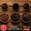 コーヒー豆8種類から選べる福袋セット500g×3袋【特別価格!】【送料無料】 その1
