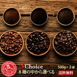 8種類から選べる3種類のコーヒーセット