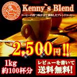 kenny`sブレンド【送料無料】