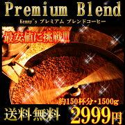 ブレンド スーパー コーヒー
