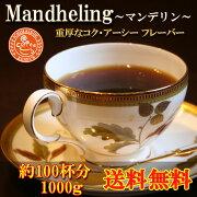 マンデリン Mandheling コーヒー ストレート