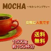 モカ・レケンプティ コーヒー
