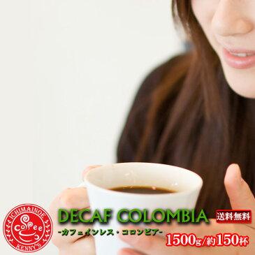 ☆「カフェインレス コロンビア 1500g」☆★約150杯分★【送料無料】!カフェインが無いコーヒー(カフェイン97%除去)化学薬品を一切使っていないので安心・安全【宅急便】