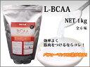BCAAは、理想の身体をつくるために欠かせない必須アミノ酸サプリメント!これ以上ムダなトレー...
