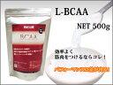 BCAAは、理想の身体をつくるために欠かせない必須アミノ酸サプリメント!。これ以上ムダなトレ...
