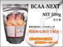 進化したBCAA ! BCAAとL-アルギニンを理想的な割合で配合!本格的に身体をつくるためのアミノ酸...